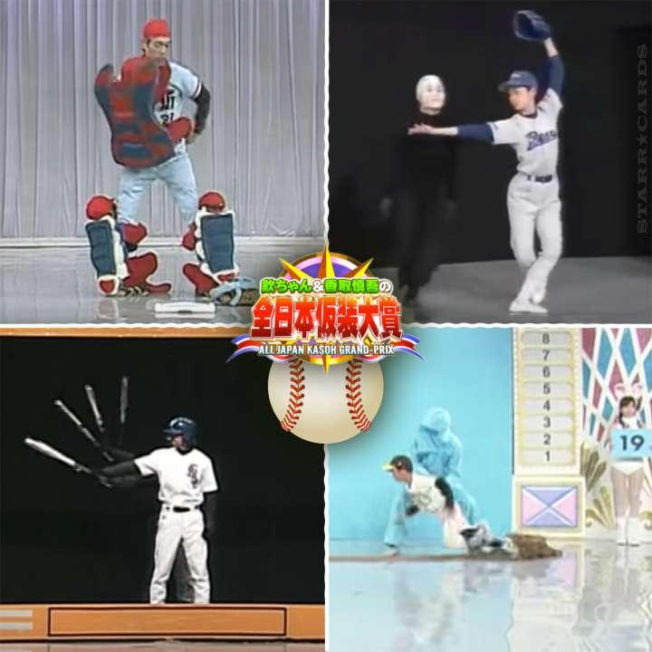 Baseball sketches on 'All Japan Kasoh Grand-Prix' aka 'Masquerade' or 'Kasou Taishou'