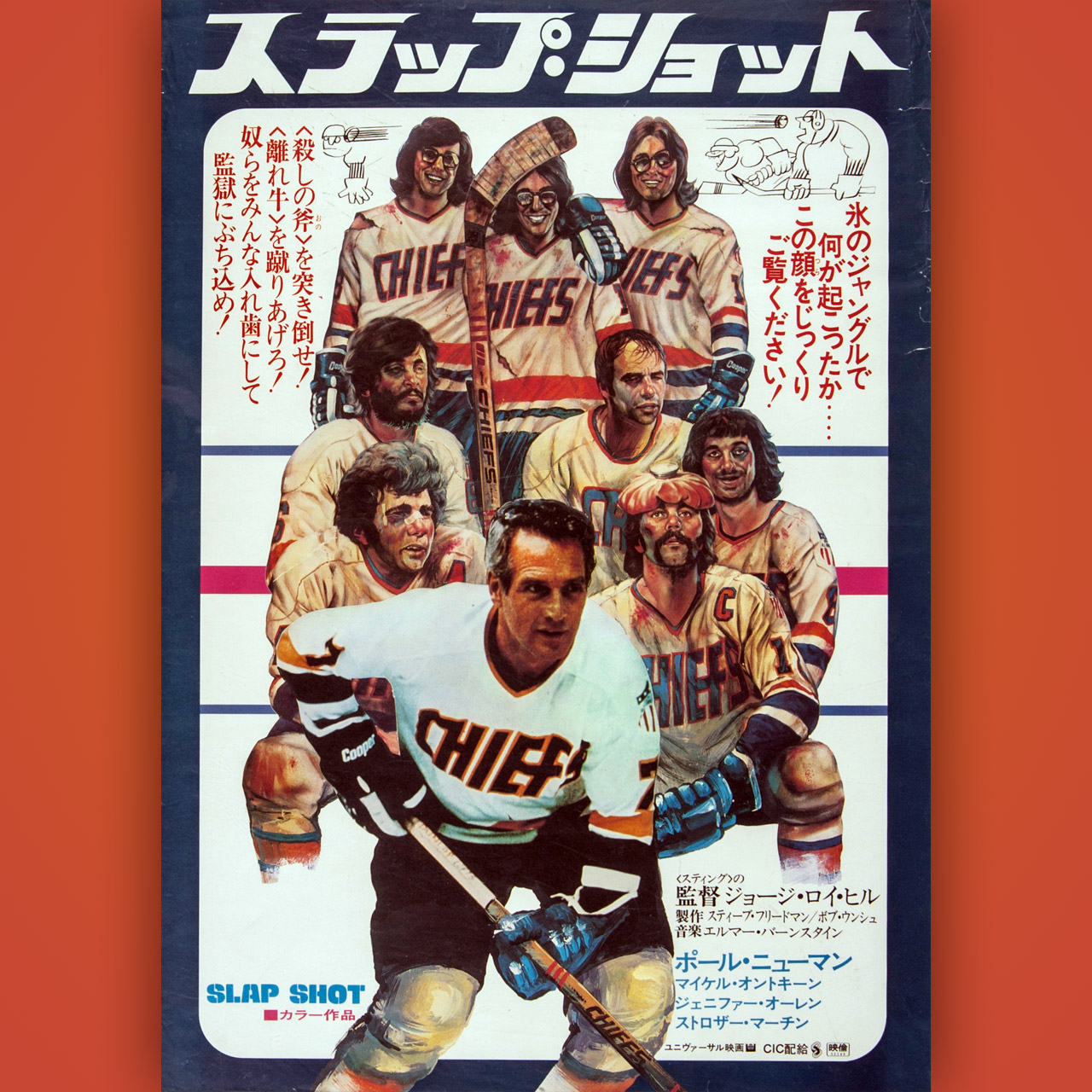 Japanese poster for 'Slap Shot'