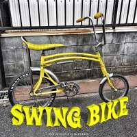 Swing bike from the 1970s with banana seat