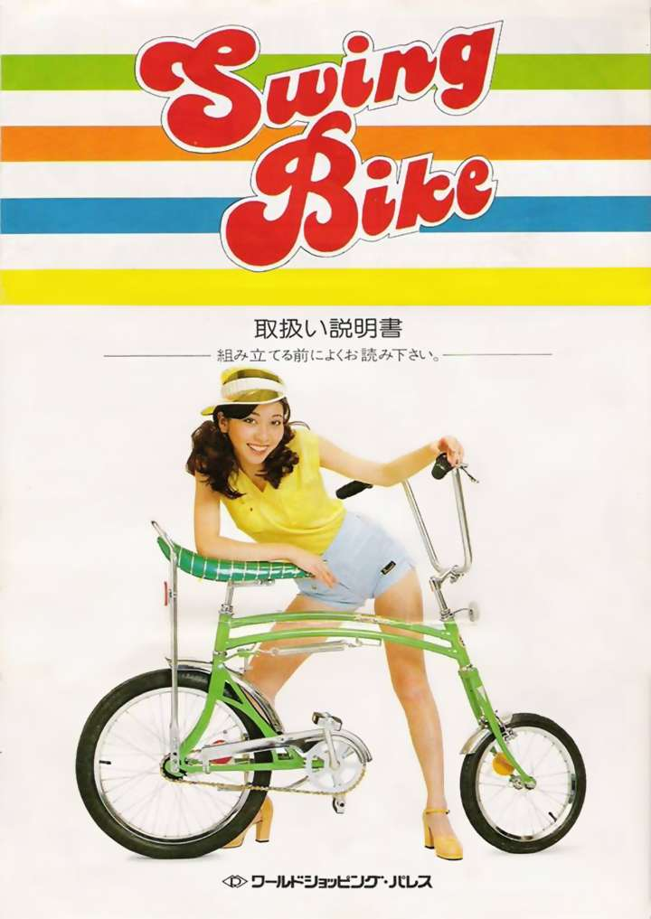 Swing Bike poster from the 1970s